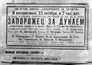 Афіша століття опери