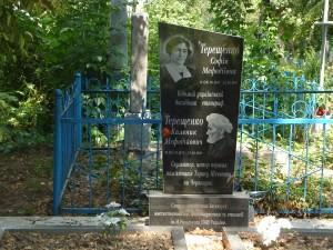 Місце вічного спочинку Софії та Каленя Терещенків